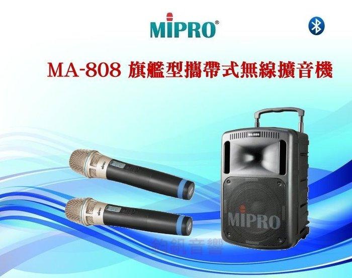 鈞釩音響~MIPRO MA-808 旗艦型攜帶式無線擴音機 支援USB/SD.送架子+套子 來電心動價