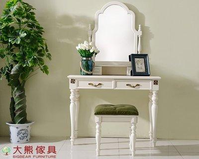 【大熊傢俱】JIN 802美式鄉村化妝台 妝台 梳妝鏡 鏡台 化妝桌 桌子鄉村風 歐式 新古典  另售化妝凳 床台