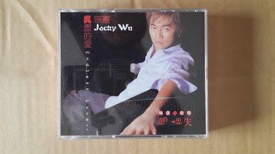 【凤姐严选二手唱片】 吴宗宪 jacky wu 精选+新歌 患得患失  吴尽的爱