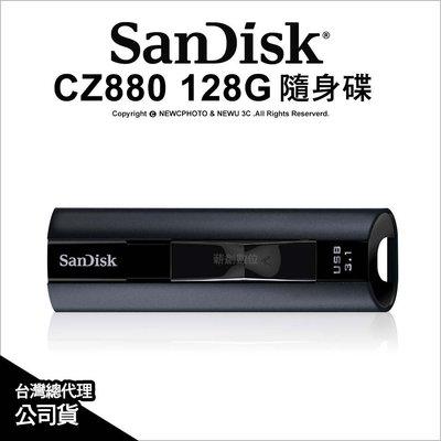 【薪創光華】SanDisk Extreme PRO CZ880 128G USB 3.1 隨身碟 保固 公司貨