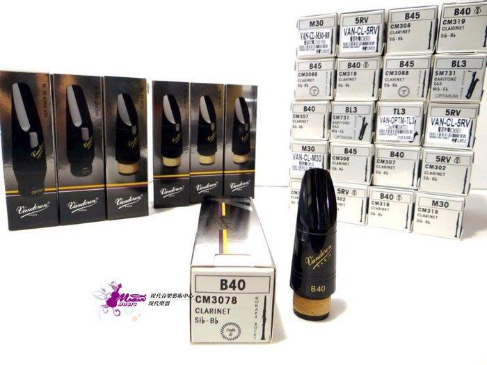 【現代樂器】全新法國進口 Vandoren B40 (CM3078) 豎笛吹嘴Profile88系列 (銀盒新包裝)
