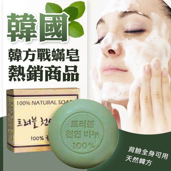 100%天然韓方戰痘袪蟎皂 粉刺皂 抗痘皂 除蟎皂 100g