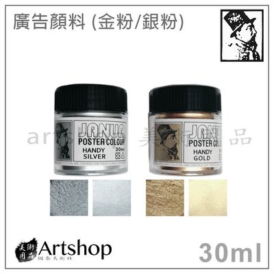 【Artshop美術用品】JANUA 老人牌 廣告顏料 30ml (金粉/銀粉)