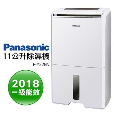 Panasonic 國際牌】11公升除濕機(F-Y22EN)