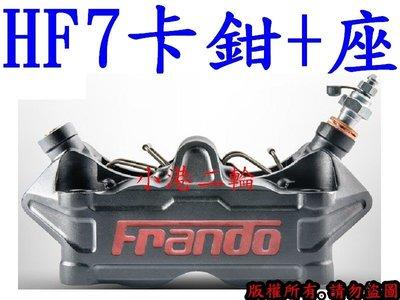 【小港二輪】高雄經銷商 Frando HF-7 HF7重車輻射卡鉗+卡鉗座 1234代新勁戰.BWSR.馬車.JETS