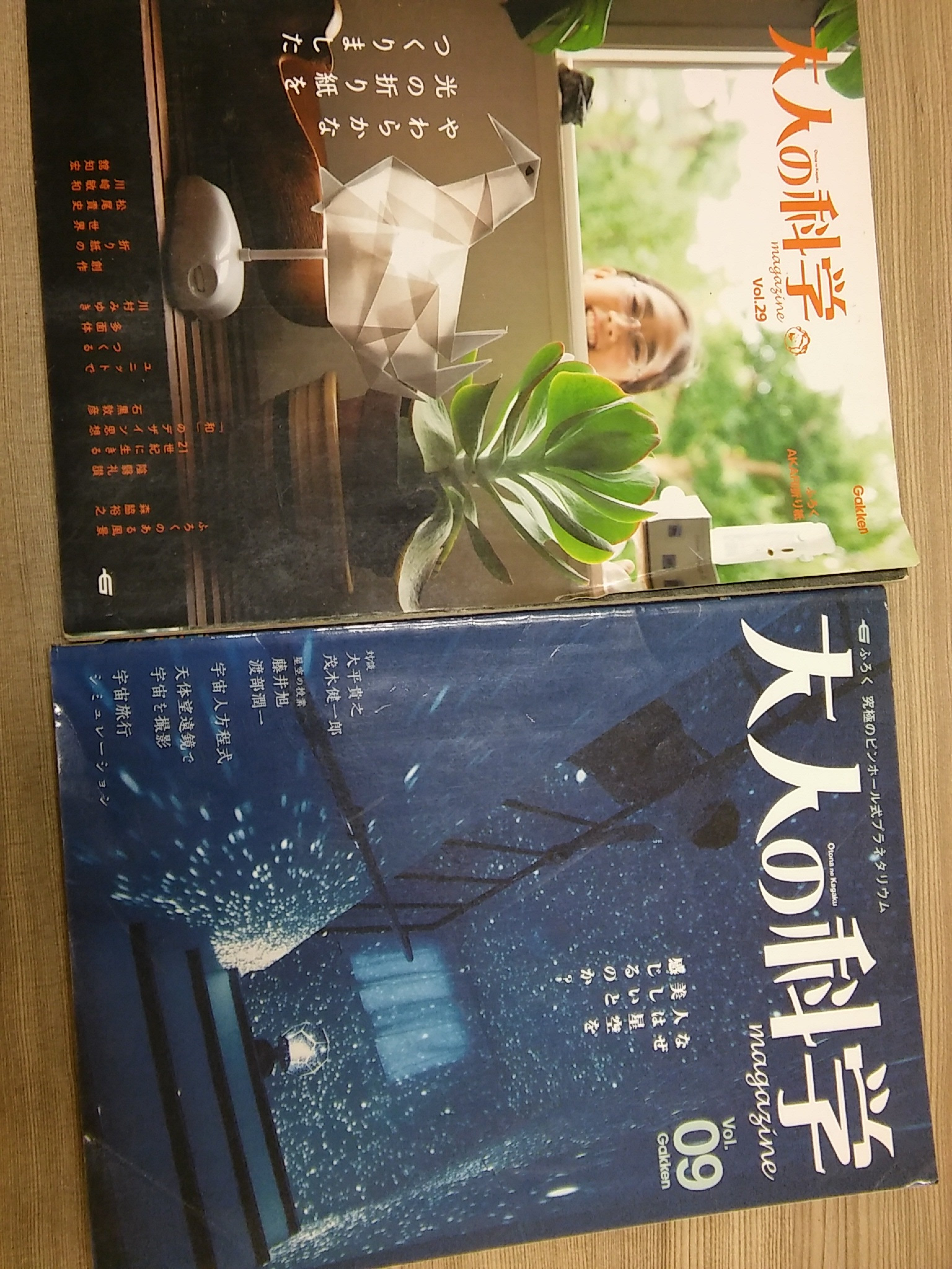 【ALX18】日文雜誌《大人的科學 vol 09+29》2本合售│天文│物理/摺紙│七成新