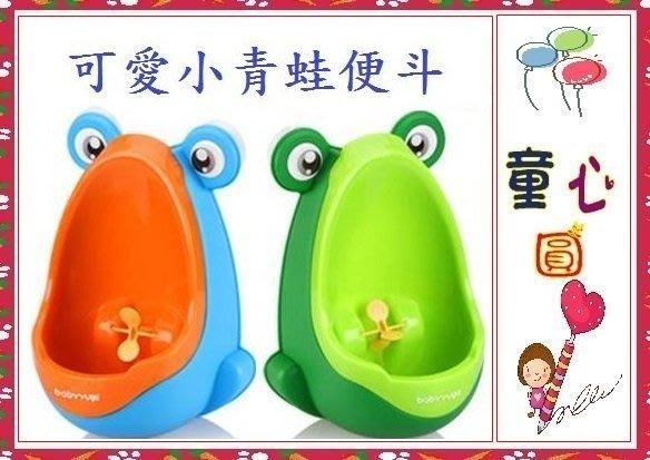 兒童可愛青蛙小便斗-可愛實用.環保易清洗◎童心玩具1館◎