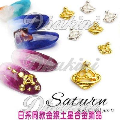 《日系同款金銀土星合金飾品》~AZ775、AZ776兩款日本流行美甲產品