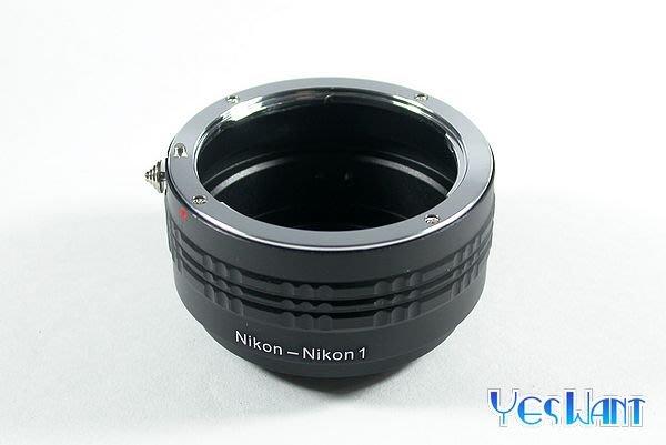 [ 葉王工坊 ] Nikon AI 鏡頭轉Nikon 1 微單機身轉接環