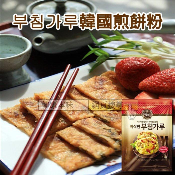 韓式煎餅粉 [KO8801007150390]健康本味
