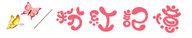 粉紅記憶(下標前請看關於我)