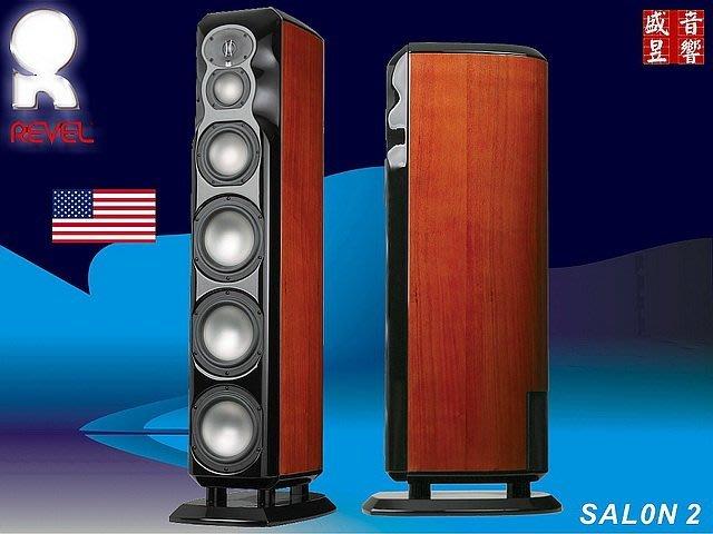 盛昱音響 ~ 美國 Revel Ultima Salon 2 喇叭 ~ 可預約視聽 ~ 原價$1220000元