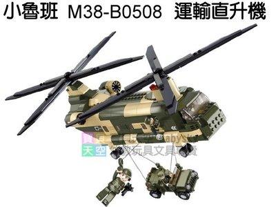◎寶貝天空◎【小魯班 M38-B0508 運輸直升機】513PCS,軍事系列,可與LEGO樂高積木組合玩