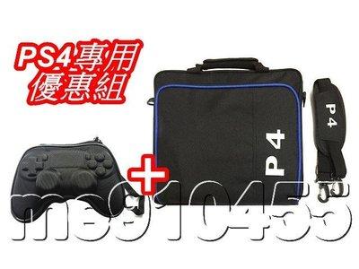 PS4 主機包 + 手把收納包 PS4...