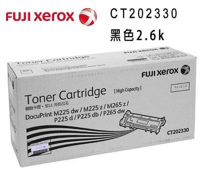 【含稅*現貨】FujiXerox CT202330原廠高容量黑色碳粉匣M225dw/M225z/M265z/P225d