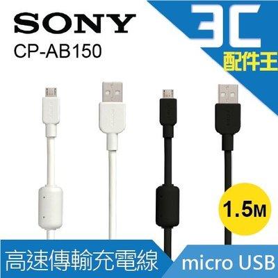 【原廠公司貨】SONY micro USB 1.5M 高速傳輸充電線(CP-AB150) 傳輸線 480Mbps高速傳輸