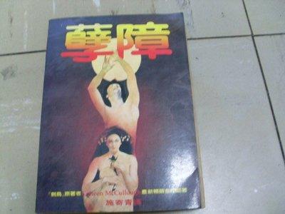 阿騰哥二手書坊☆【文學】民國70年第一版皇冠當代名著精選63- 孽障