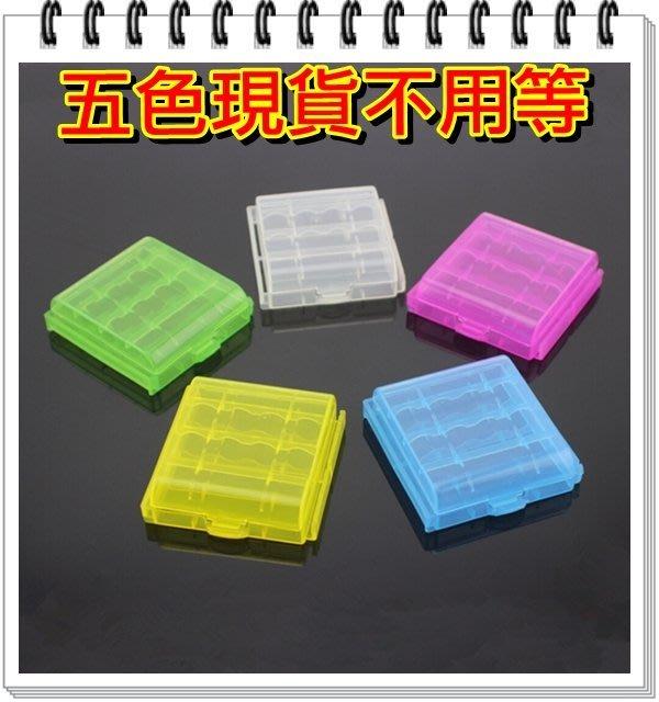 ~玩美主義~通用 3 / 4號電池盒 可併接 5種顏色 通用電池盒 電池收納盒 電池儲存盒電池存放盒