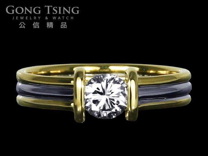 【公信精品】鑽石女戒指 0.41克拉 黃白K金天然鑽戒 40分鑽戒