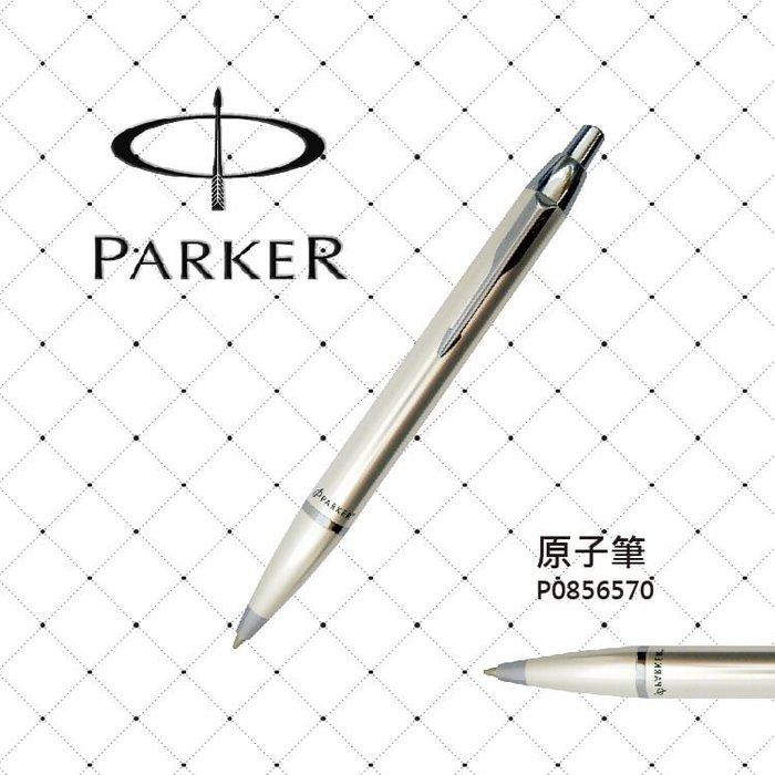 派克 PARKER IM 高尚系列 珍珠白 原子筆 P0856570 鋼筆 鋼珠筆 墨水