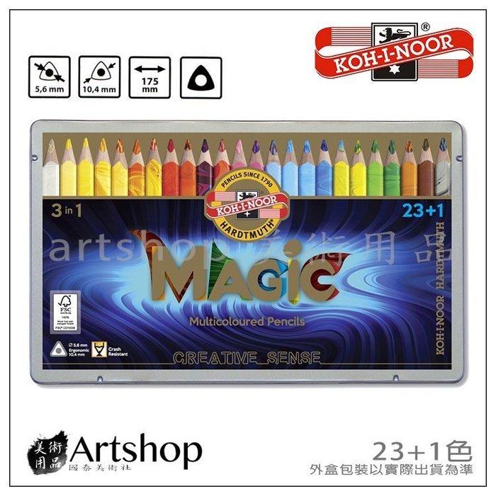 【Artshop美術用品】捷克 KOH-I-NOOR 大三角魔術色鉛筆 (23+1色) 鐵盒