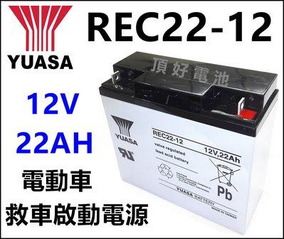 頂好電池-台中 台灣湯淺 REC22-12 12V-22AH電池+12V電池背袋+12V 1.6A充電器 適用 捲線器