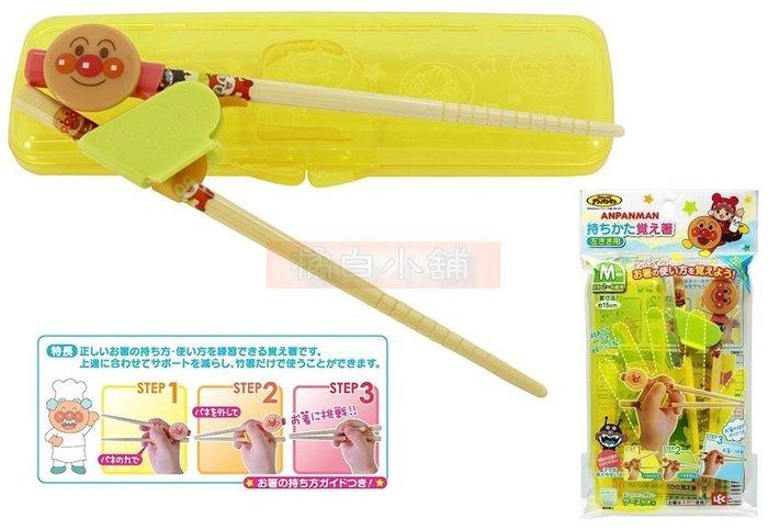 【橘白小舖】日本進口正版 Anpanman 麵包超人 (左手專用) 竹製 兒童 三階段 學習筷 附攜帶盒 練習筷 筷子