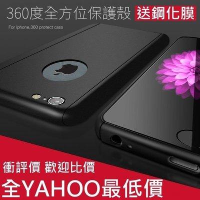【小宇宙】IPhone6s plus 全方位保護套 送鋼化膜 手機殼 超薄  I6全包 硬殼 高質感 ipaky