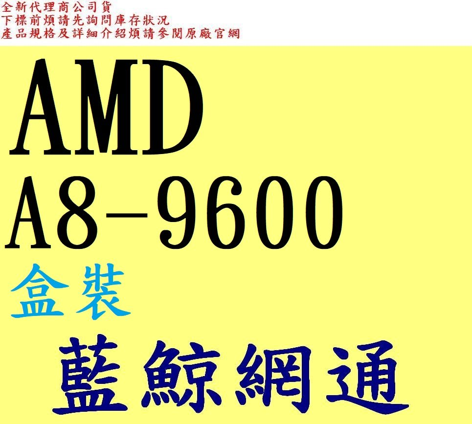 AMD A8-9600 四核 3.1G (Turbo 3.4G)  2M快取/65W/AM4 CPU A8 9600