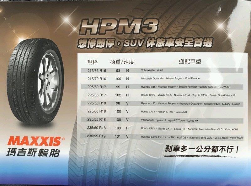 ~~埔心輪胎行~~瑪吉斯MAXXIS~HPM3~235/55/19~~新胎優惠中..歡迎詢問~