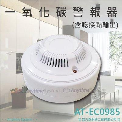 安力泰系統 ~一氧化碳偵測器 AT-EC0985(乾接點)