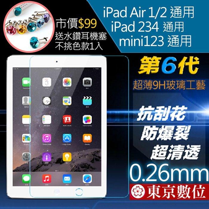 【東京數位】送水鑽防塵塞 9H 鋼化 玻璃膜 強化膜 螢幕 保護貼 貼膜 New iPad Air 2 3 4 Mini