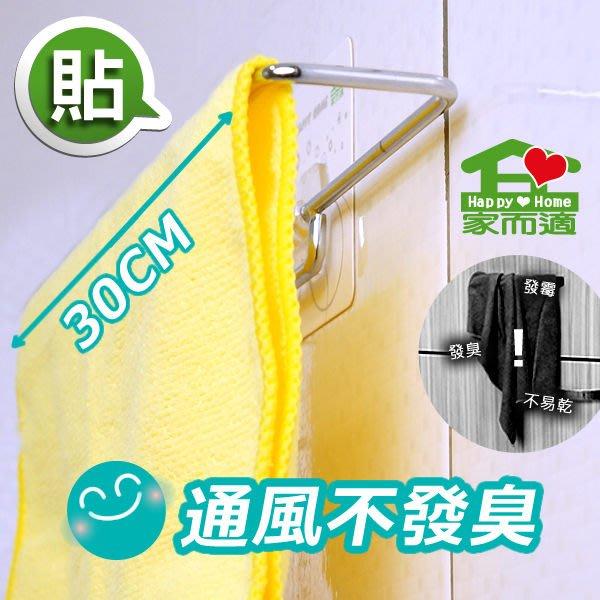 家而適 廚房抹布放置架(1入) 廚房浴室收納 置物架 抹布 毛巾架不留殘膠 重複貼 適用免鑽孔鑽洞牆壁快速安裝