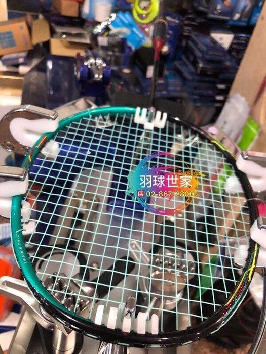 ◇ 羽球世家◇【配件】YONEX 專業羽球拍 ASTROX 88 S「天斧88」D雙打攻防拍