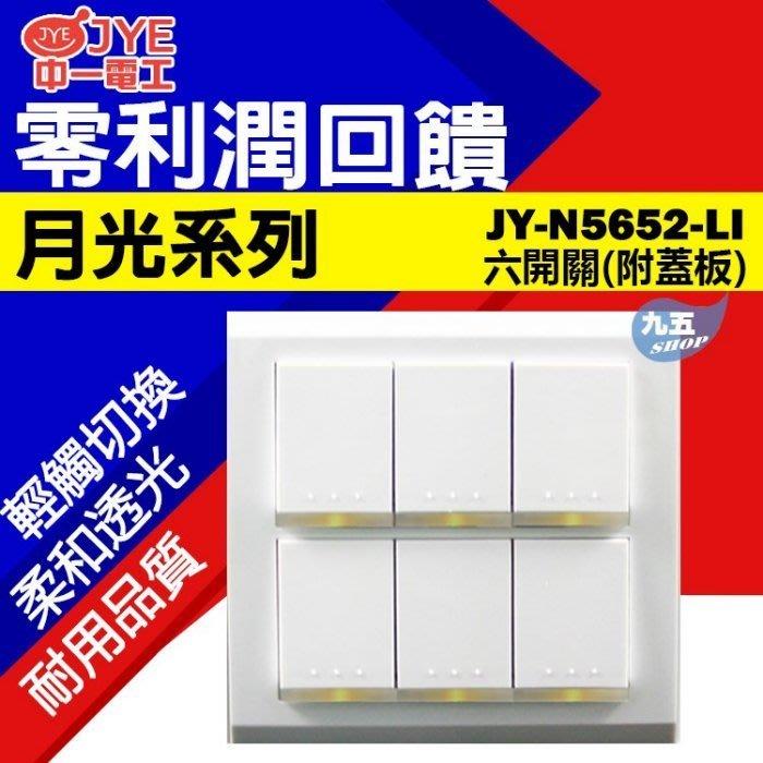 中一電工JONYEI月光系列JY-M5652-LI六開關JY-N5652-LI開關ABS螢光開關插座售國際牌 設計
