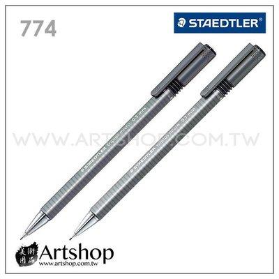 【Artshop美術用品】德國 STAEDTLER 施德樓 774 Triplus 三角舒寫自動鉛筆 (0.5-0.7)