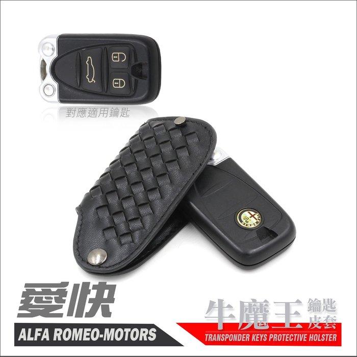 [ 牛魔王 鑰匙皮套 ] ALFA ROMEO 159 愛快羅密歐 智能 晶片 鑰匙 手工編織皮革包