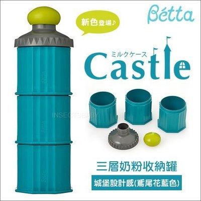 ✿蟲寶寶✿【日本Dr.Betta】日本同步新色上市!城堡設計 Castle 輕巧三層 奶粉收納罐 - 鳶尾花藍色