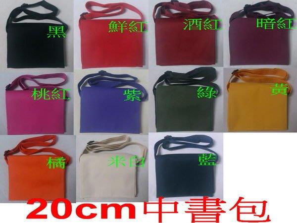 @【乖乖的家】 ~中書包(空白)~(特價150元)台灣製20CM書包(下標前請先詢問是否有貨)(米白 酒紅色缺)
