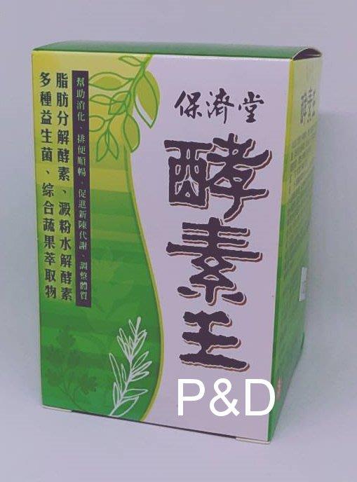 (P&D)保濟堂 酵素王(錠) 0.4公克*180錠/罐  特價1700元  期限2021