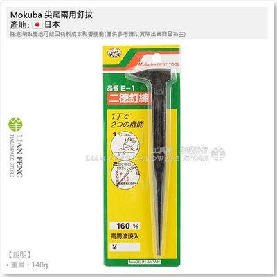 【工具屋】Mokuba 尖尾兩用釘拔 E-1 二德釘 160mm 木馬 二德釘締 釘子 釘沖 釘送 二用 日本製