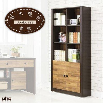 書櫥【UHO】柚木雙色書櫃
