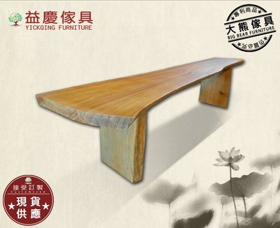 【大熊傢俱】原木長椅 餐椅 長凳 穿鞋椅 原木椅 原木凳 長板凳 泡茶椅 實木長凳 實木椅 閱讀椅 戶外休閒椅
