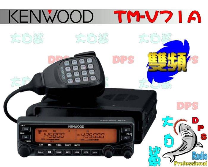 ~大白鯊無線~ KENWOOD TM-V71A 雙頻車機 V71A.V71