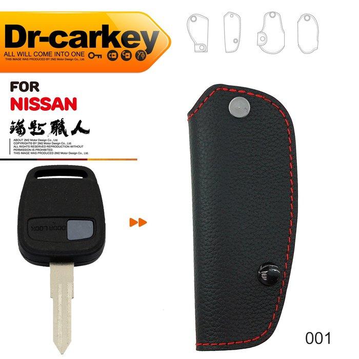 【鑰匙職人】 NISSAN X-TRAIL MARCH 日產汽車 晶片鑰匙皮套 傳統鑰匙皮套