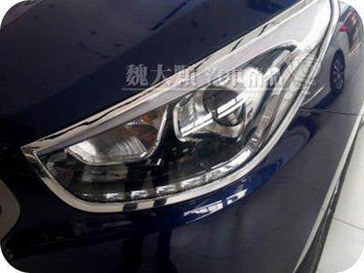 【魏大顆 汽車精品】ix35(10-15)專用 鍍鉻大燈框(一組2件)ー大燈罩 鍍鉻燈框 裝飾條 裝飾框 HYUNDAI