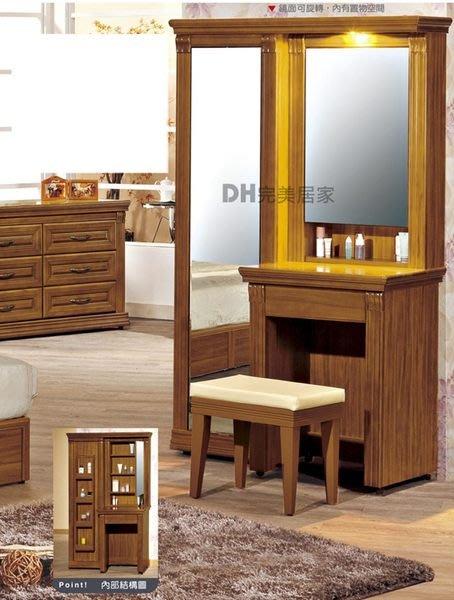 【DH】貨號B94-07《諾兒》3.5尺樟木色實木鏡台椅組(可分六期零利付款)˙質感一流˙沉穩設計˙主要地區免運