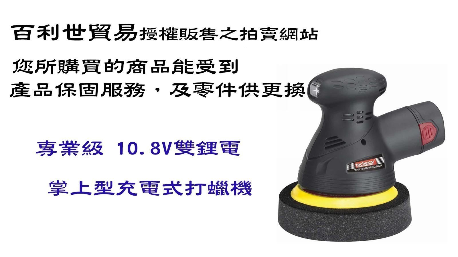 亮晶晶小舖-百利世貿易 10.8V 雙鋰電掌上型充電式打蠟機 打蠟機 充電型 無線打蠟機 可換電池 汽車美容 上蠟容易