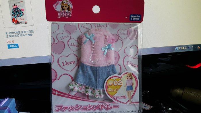 愛卡的玩具屋 ㊣莉卡娃娃 Licca 配件 原裝小禮服