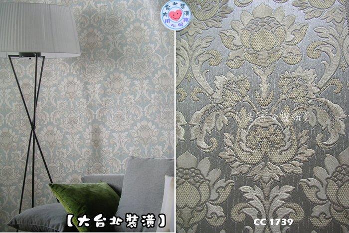 【大台北裝潢】CC義大利進口壁紙* 質感深壓紋 花卉古典圖騰(5色) 每支2500元